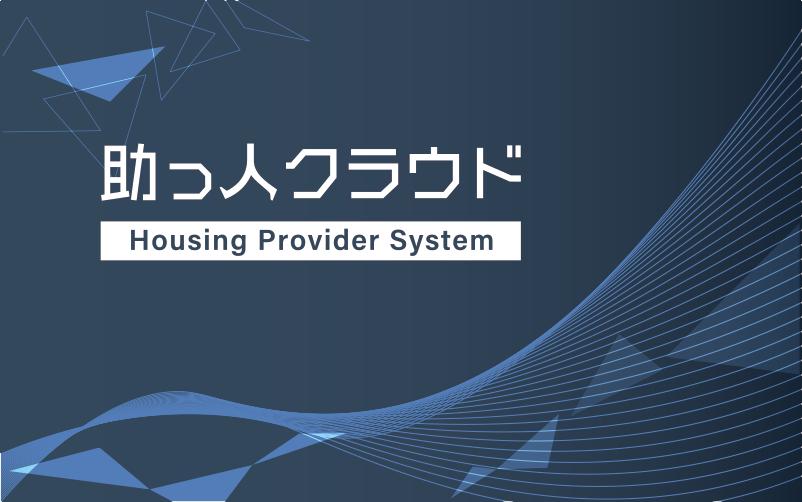 住宅事業専門のクラウドシステム「助っ人クラウド」を使いこなす