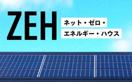 2021年ver. ZEH(ネット・ゼロ・エネルギーハウス)などの省エネ住宅について<br>~いろいろありすぎてわけがわからない省エネ住宅を整理する~